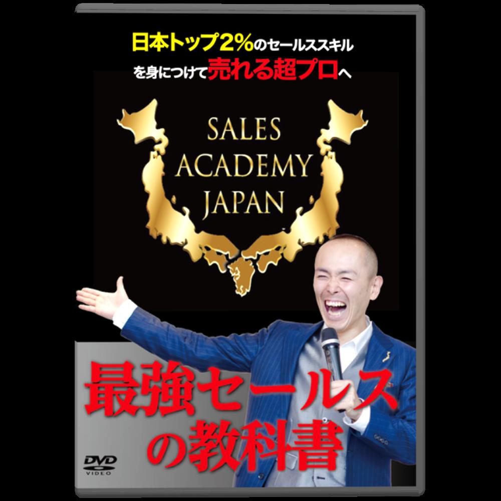 「最強セールスの教科書」DVD