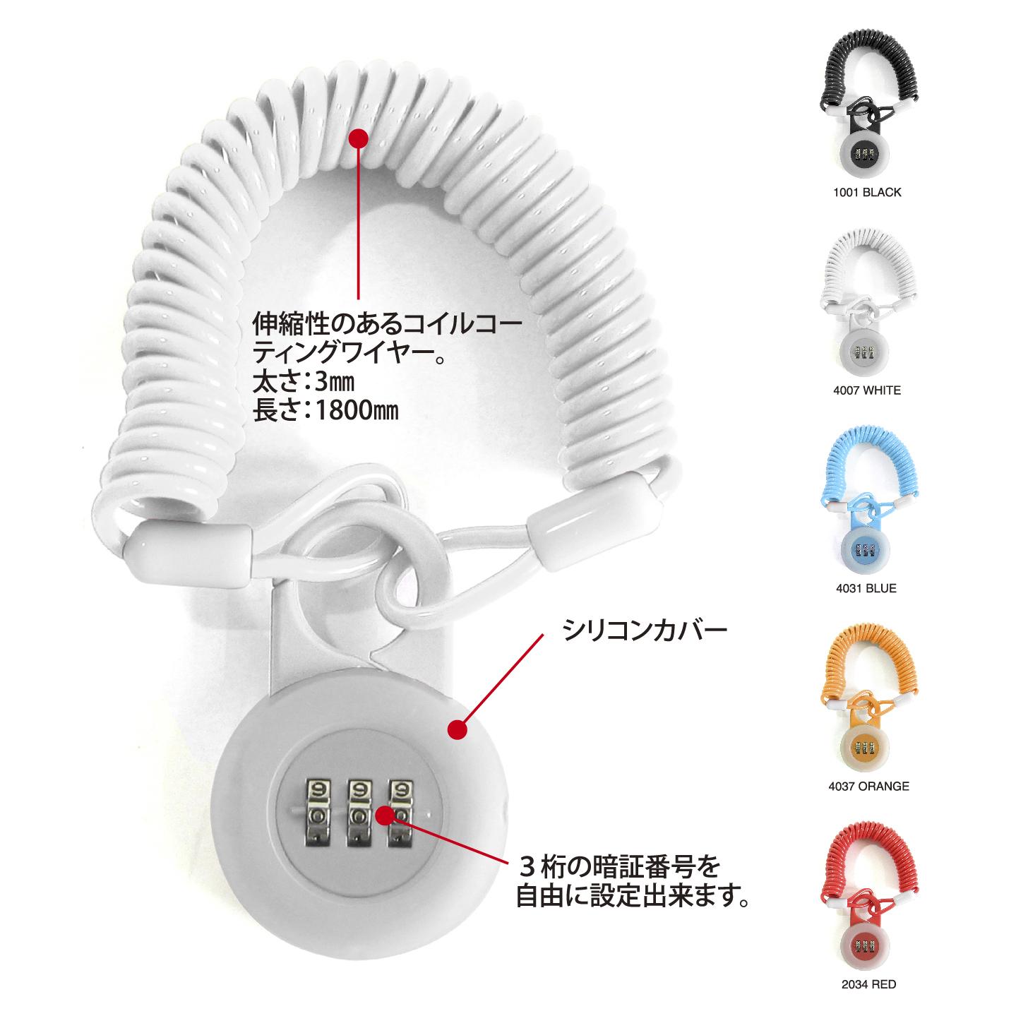 #150501 Dial Lock / 全5色