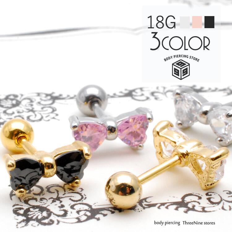 ボディピアス 18G 大人かわいい  リボン 女性 片耳 軟骨ピアス 兼用 TPB008