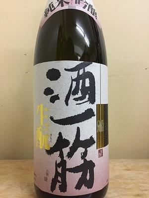 酒一筋 生酛 純米吟醸 1.8L