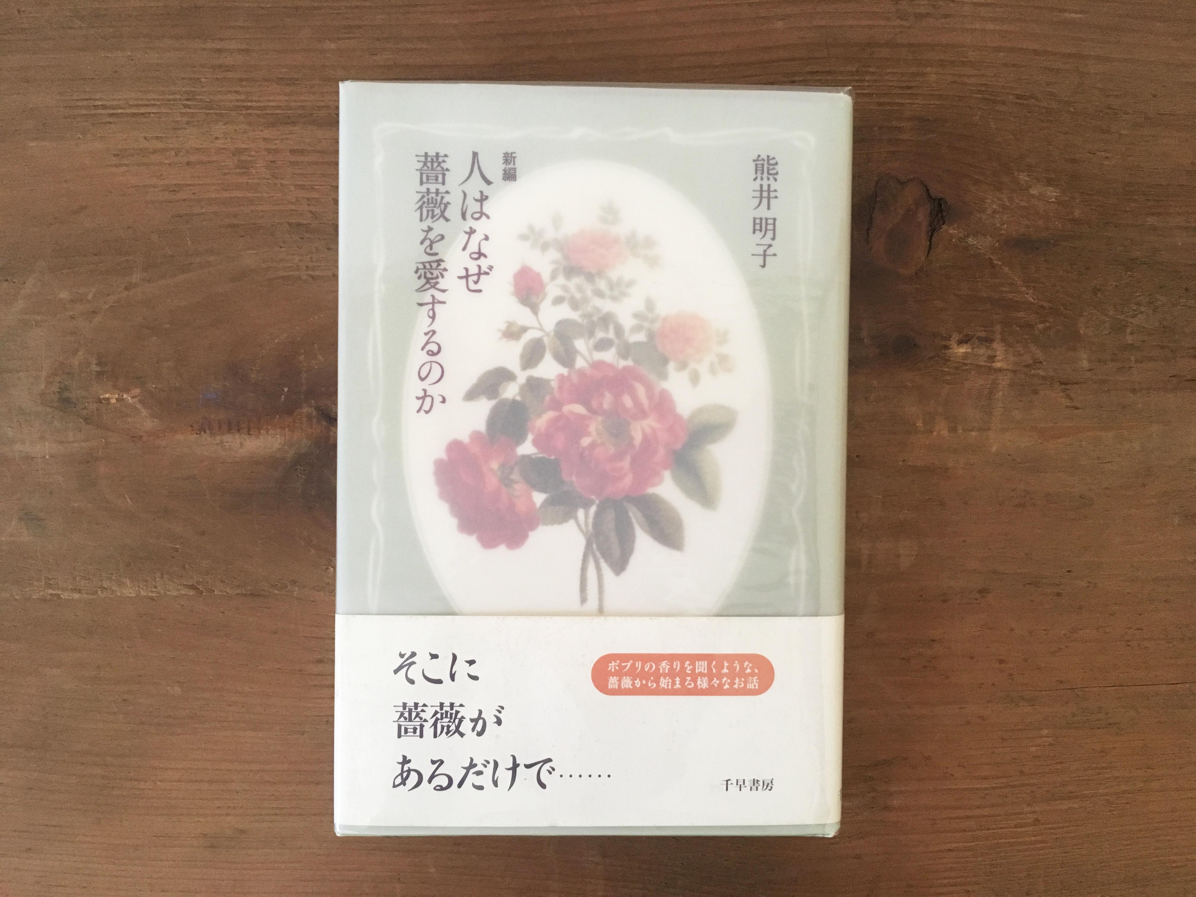 [古本]新編 人はなぜ薔薇を愛するのか / 熊井明子