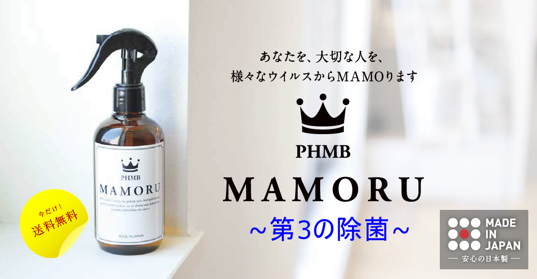 「MAMORU」(まもる) 除菌剤250mlボトル ~アルコールよりも除菌力が高く、次亜塩素酸よりも安全な 第3の除菌剤 日本製PHMB 期間限定送料無料 -