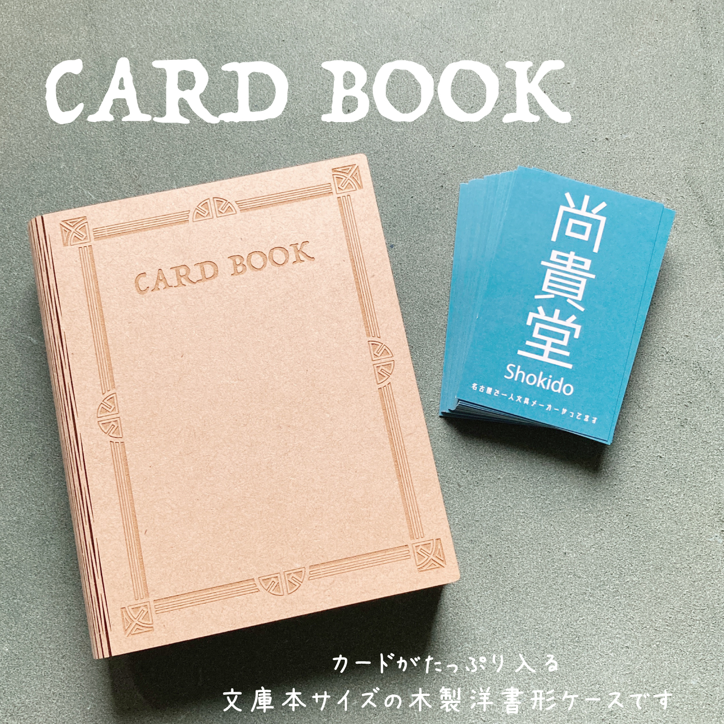 CARD BOOK for a lot