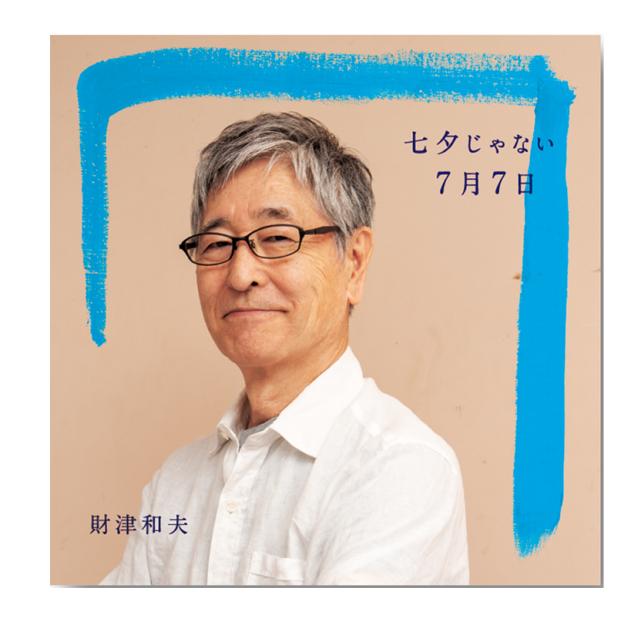 七夕じゃない7月7日 新録盤 - 画像1