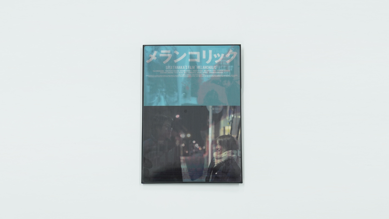 【通常販売】fragment design監修 映画『メランコリック』 DVDスペシャルパッケージ