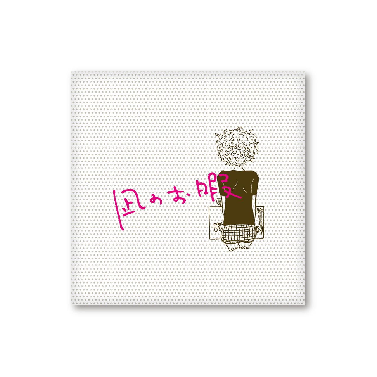 『凪のお暇』クッションB