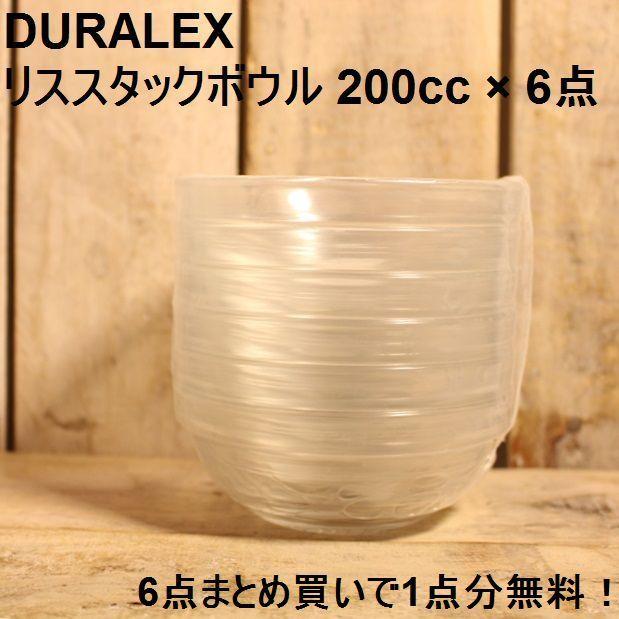 DURALEX リススタックボウル 200cc 6点セット
