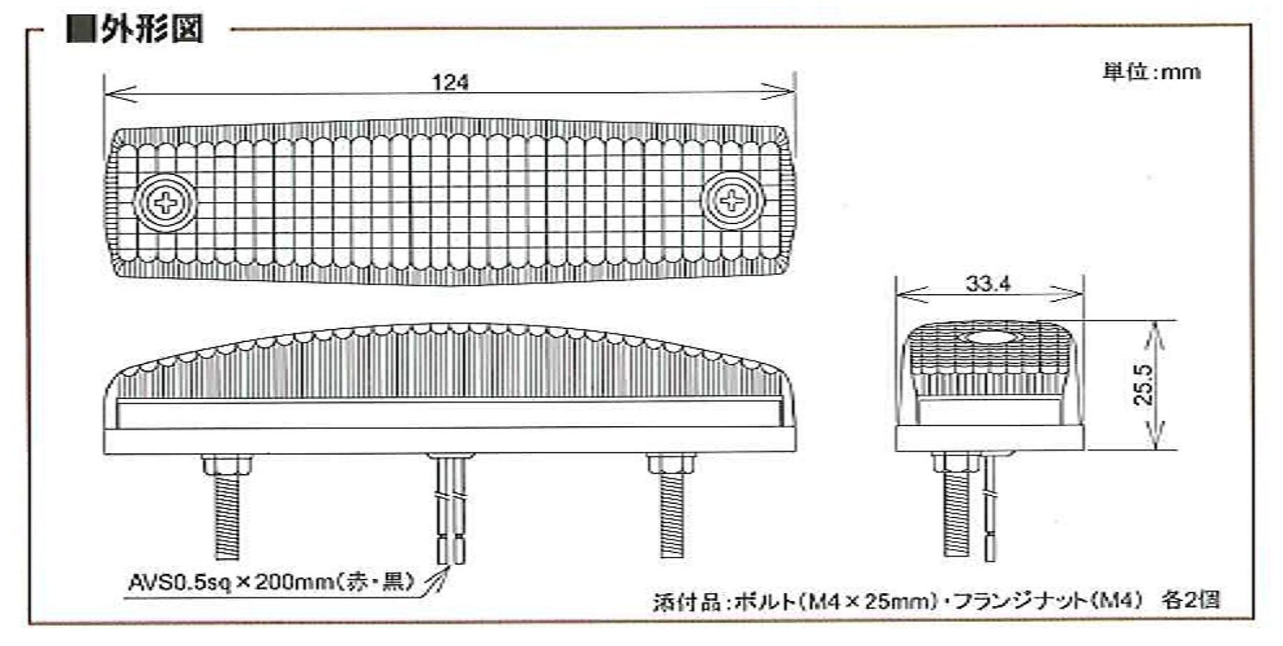 LED車高灯【JB406AA 橙/橙 24V】
