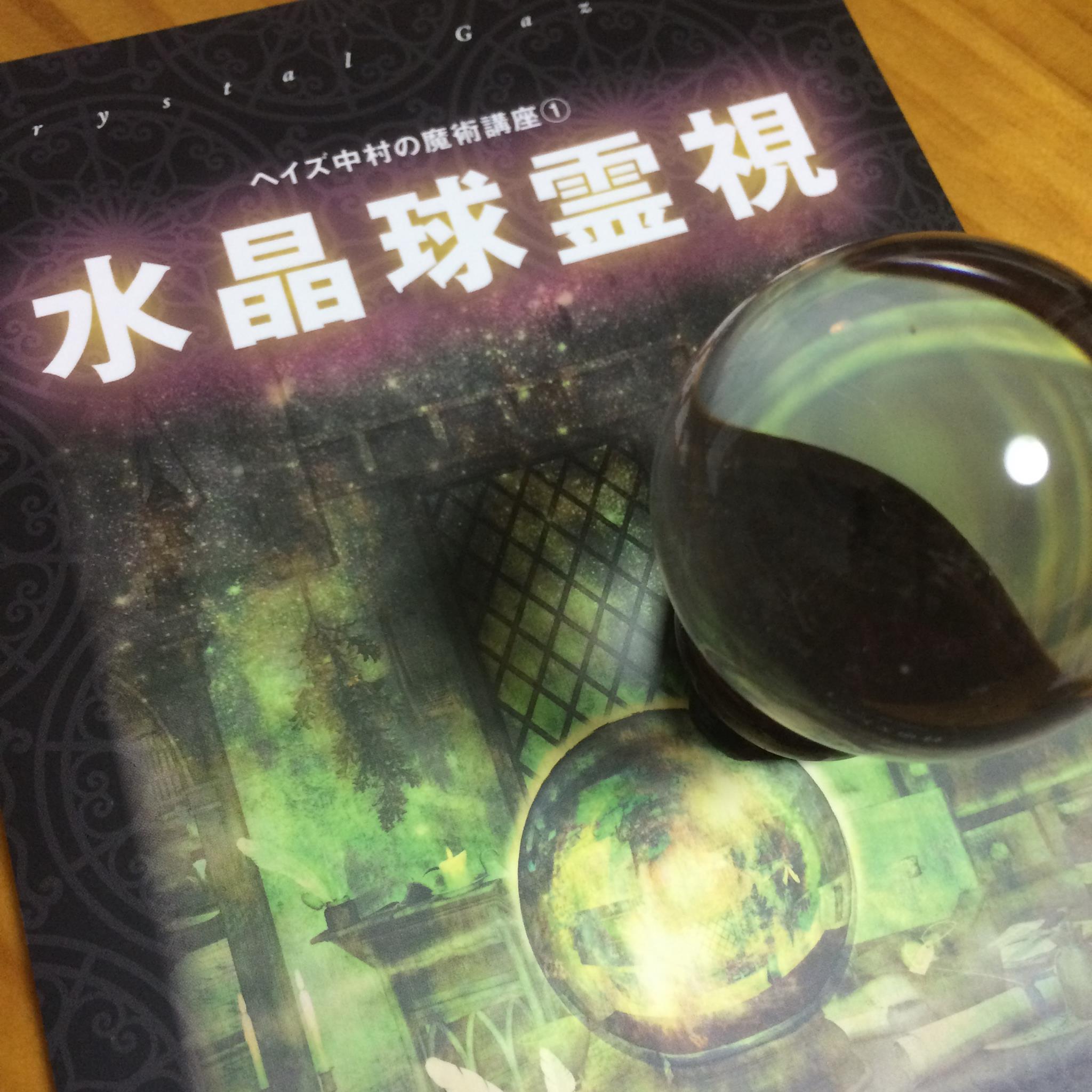 冊子『水晶球霊視』と水晶球のセット[レターパック送料無料]