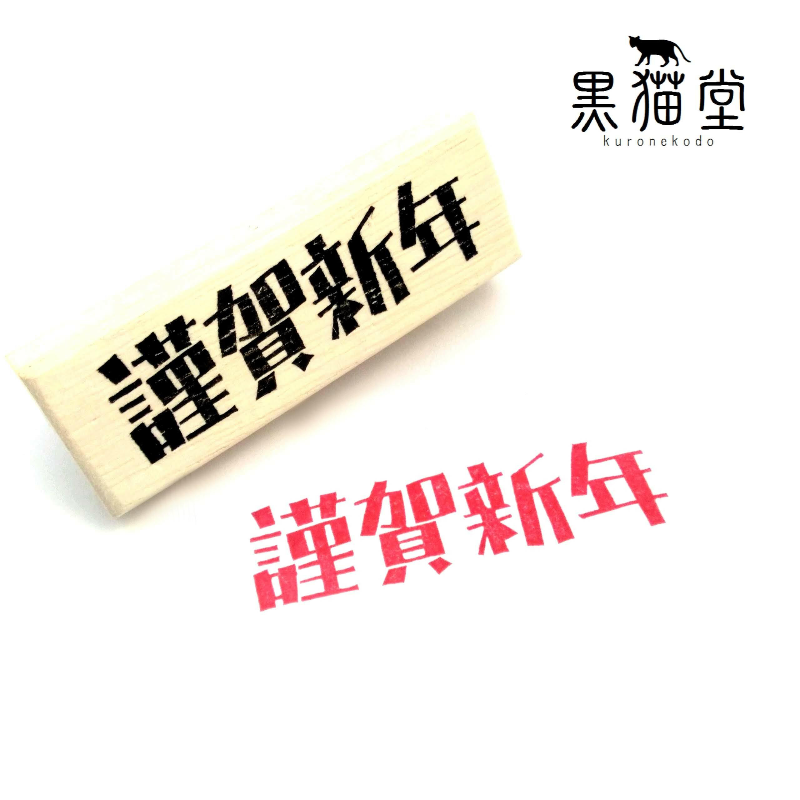 油性ペン風「謹賀新年」横