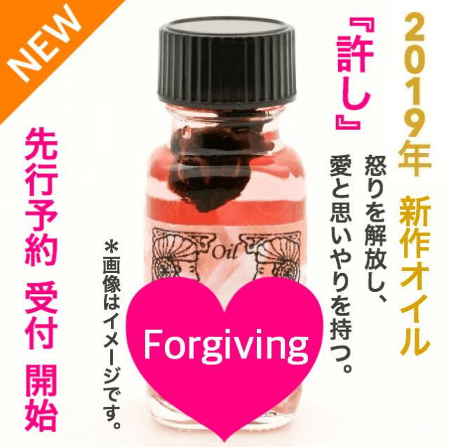 【Forgiving 許し】2019年新作メモリーオイル【先行特別価格 予約受付中】
