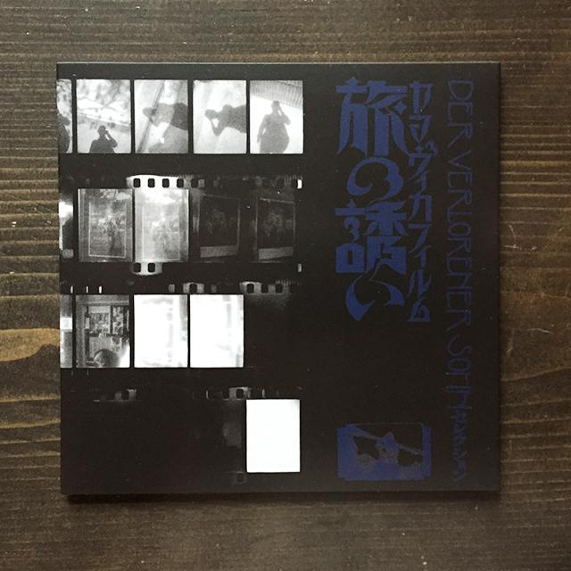 [山田勇男DVD]ヤマヴィカフィルム 旅の誘い
