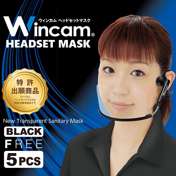 【嵐の大野さんと櫻井さん着用モデル】ヘッドセットマスク(5個入り)ブラック