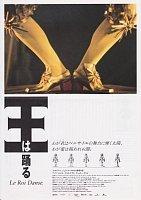 0012 王は踊る(Le roi danse)・フライヤー