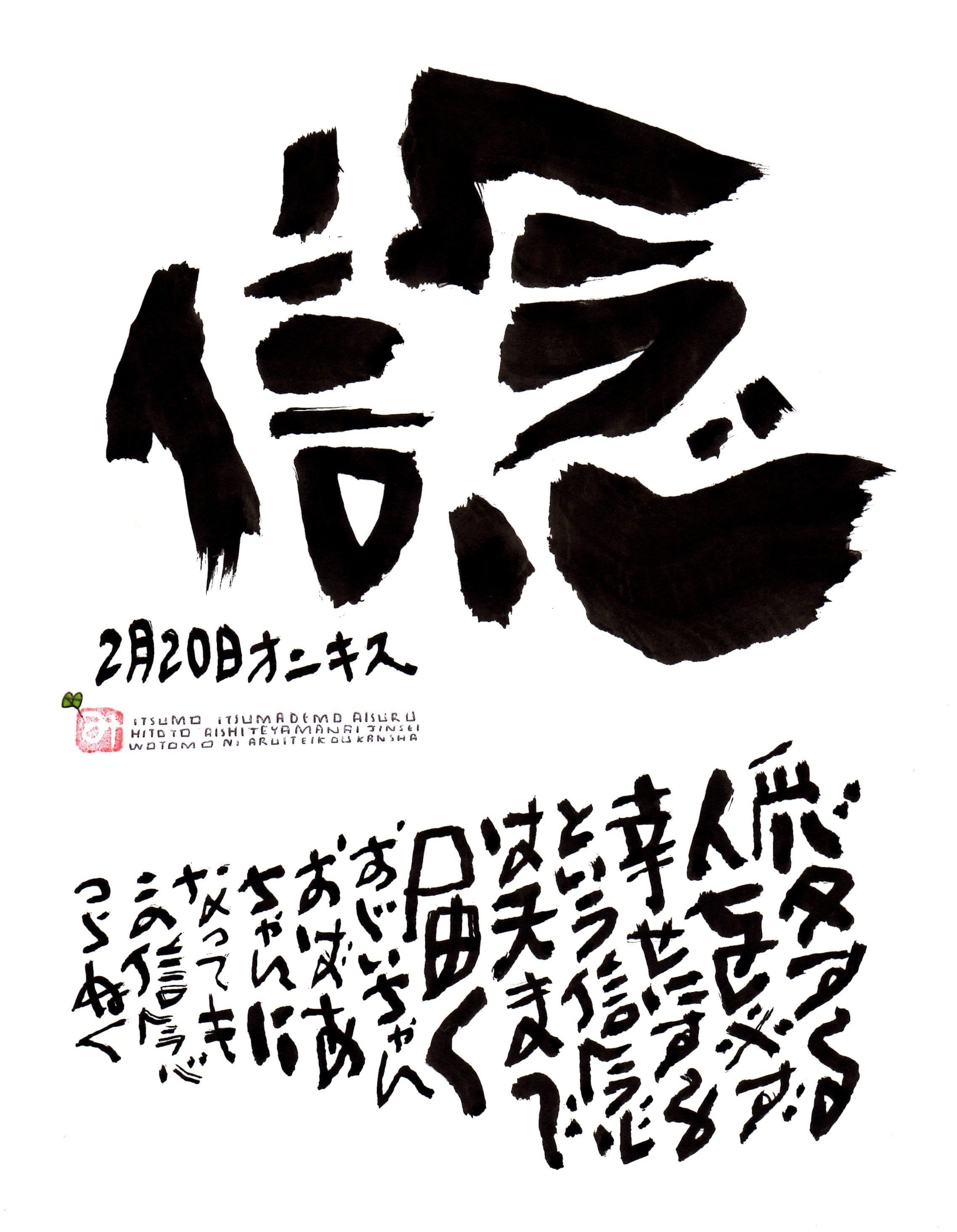 2月20日 結婚記念日ポストカード【信念】
