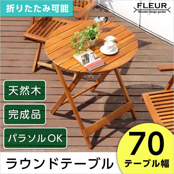 アジアン カフェ風 テラス 【FLEURシリーズ】ラウンドテーブル70cm|一人暮らし用のソファやテーブルが見つかるインテリア専門店KOZ|《SH-05-81060》