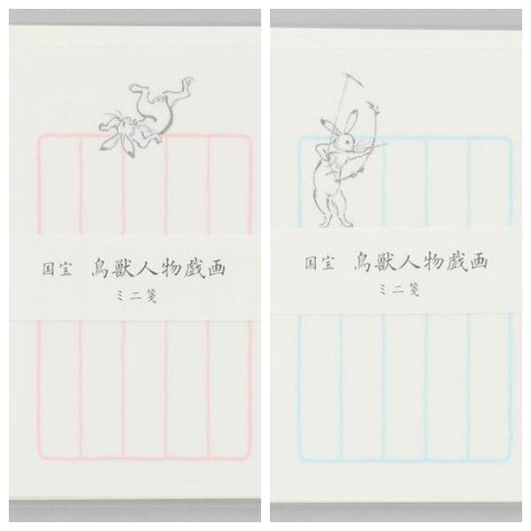 鳥獣戯画 和紙 ミニ便箋