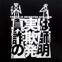 5way split - 真実は詐欺師の発明/TRUTH IS INVENTED BY LIARS (CD)