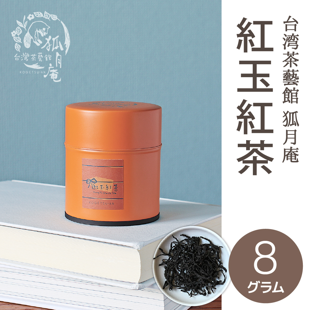 紅玉紅茶/茶缶8g
