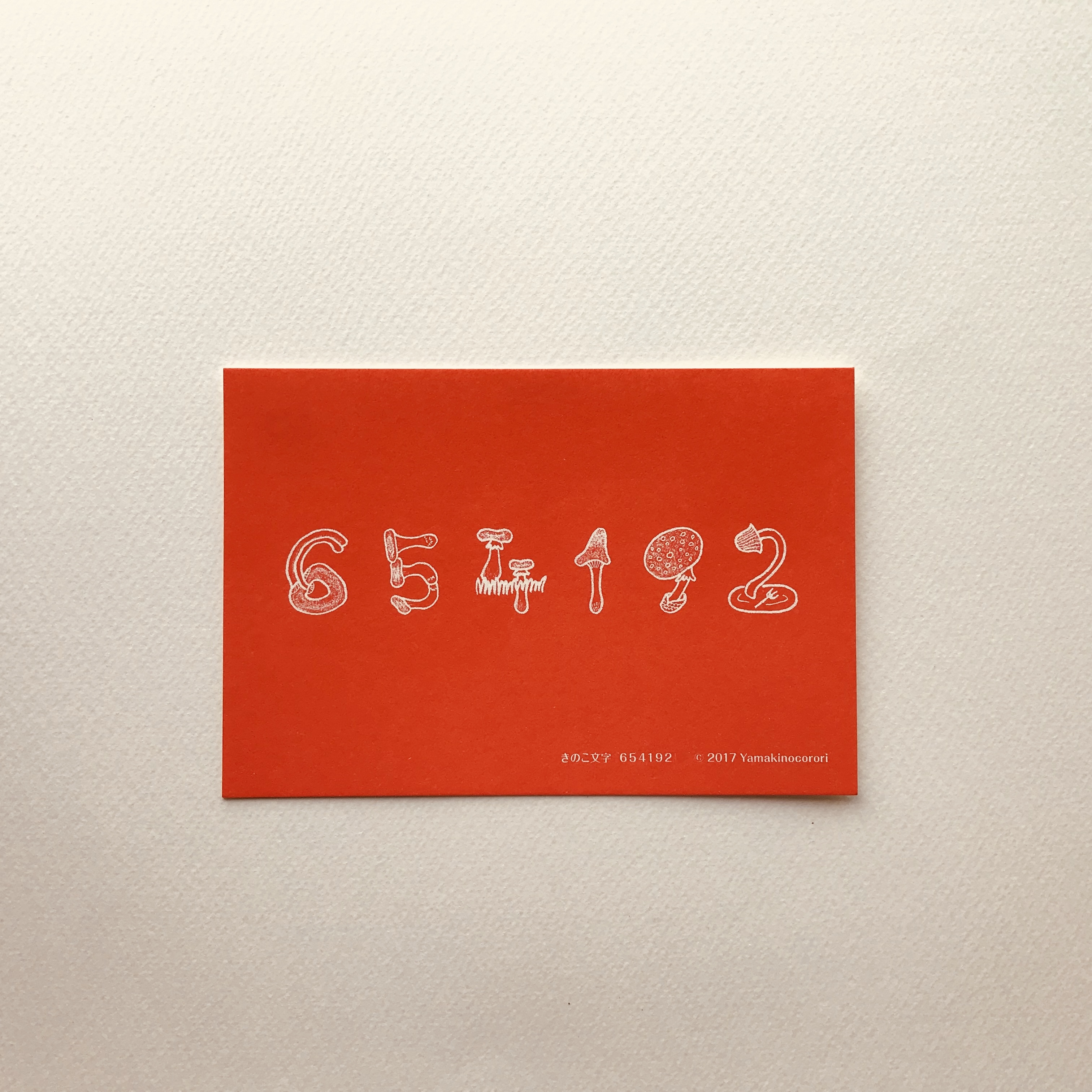 【ポストカード】キノコ文字(654192)