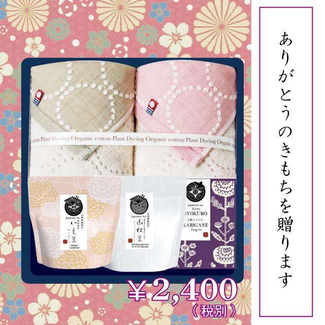 【おこころ箱】いろどり銘茶セット+洛陽染オーガニックコットンタオル