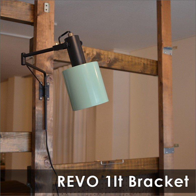 REVO 1灯アームブラケットライト レヴォ 全6色 照明