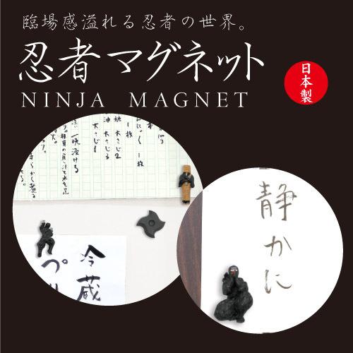 【マグネット】忍者マグネット 全10種