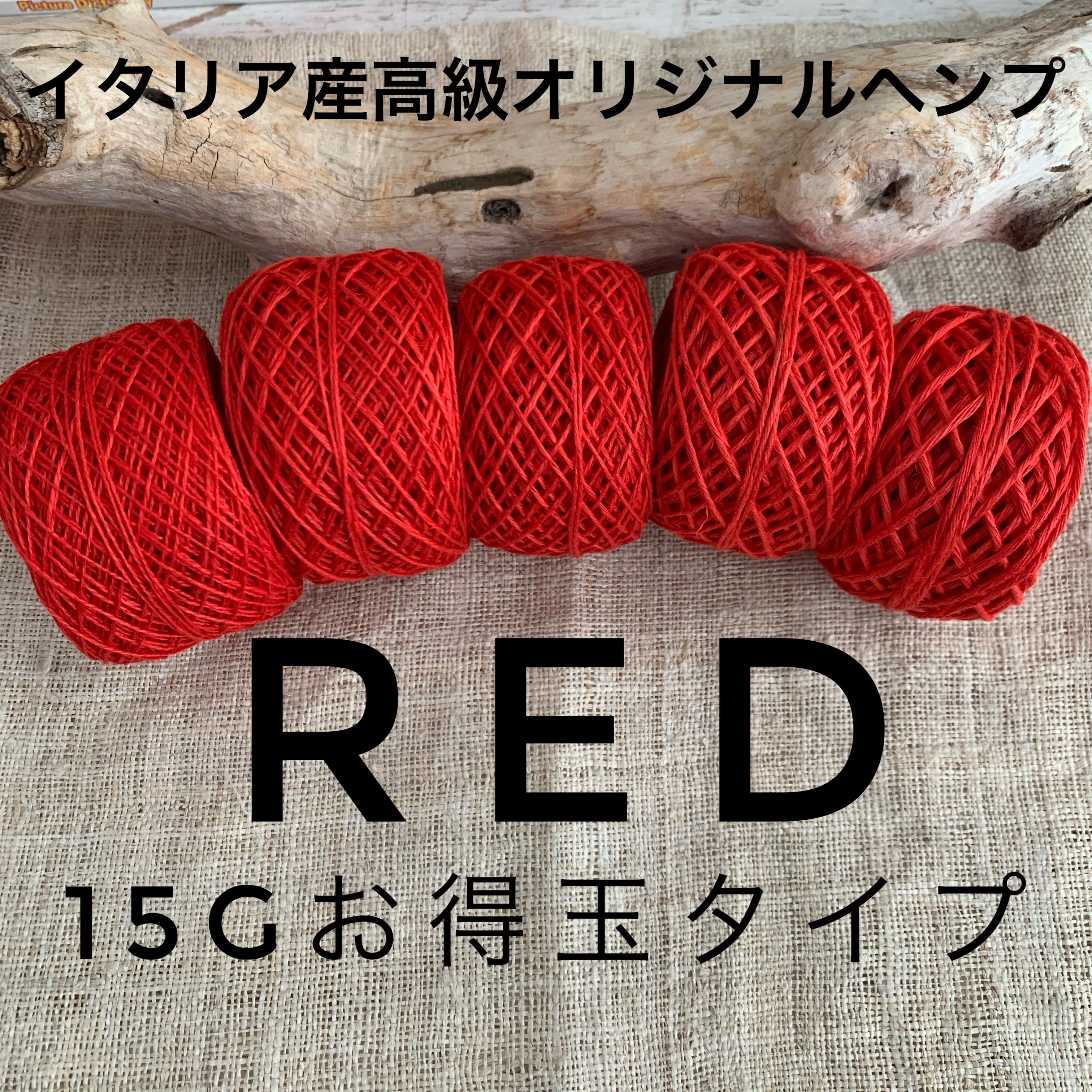 イタリア産高級オリジナルヘンプ RED15gお得玉タイプ【太さを選んで下さい】