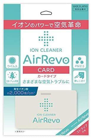 エアレボ イオンのパワーで空気革命 【送料無料】