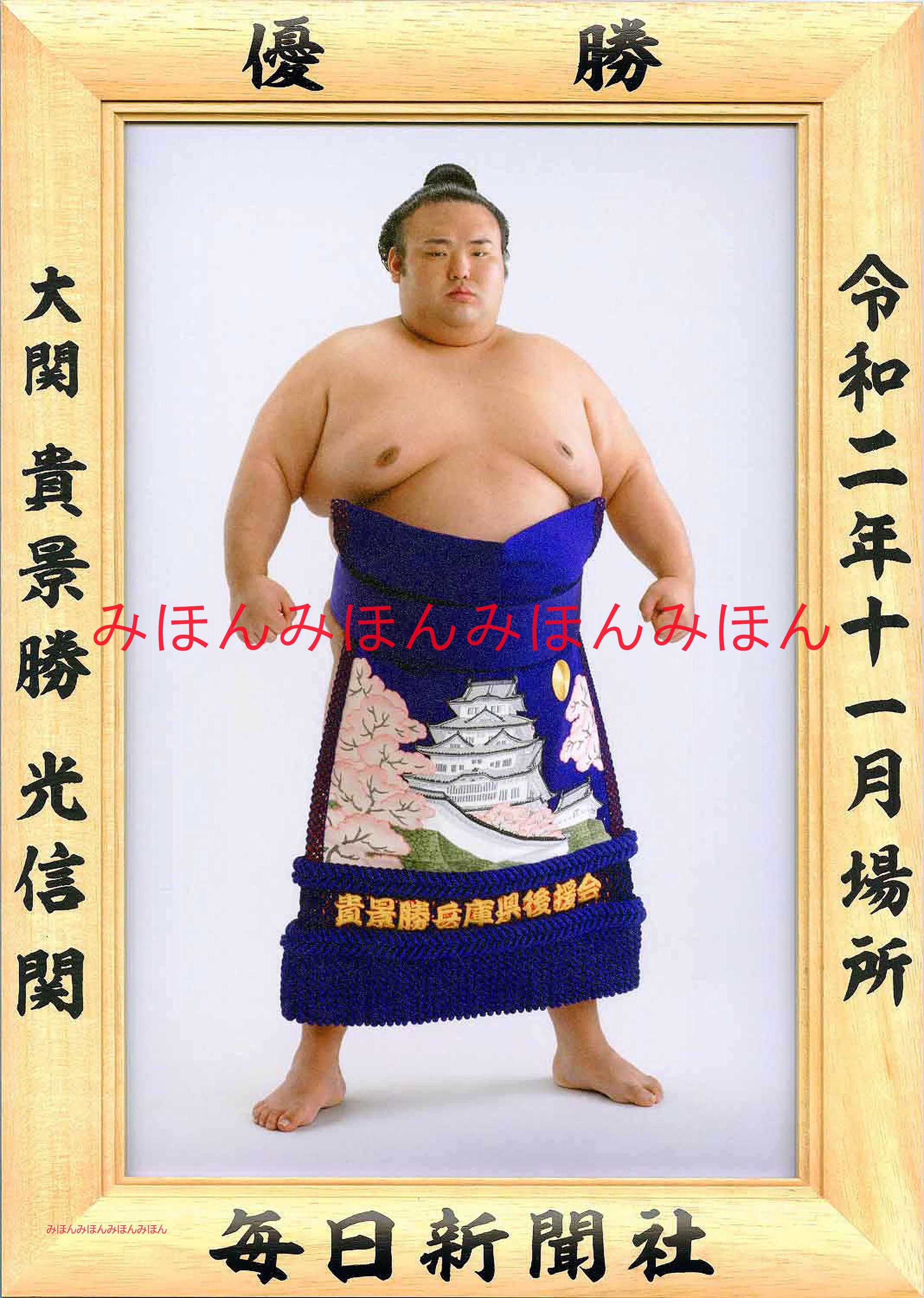 令和2年11月場所優勝 大関 貴景勝光信関(2回目の優勝)