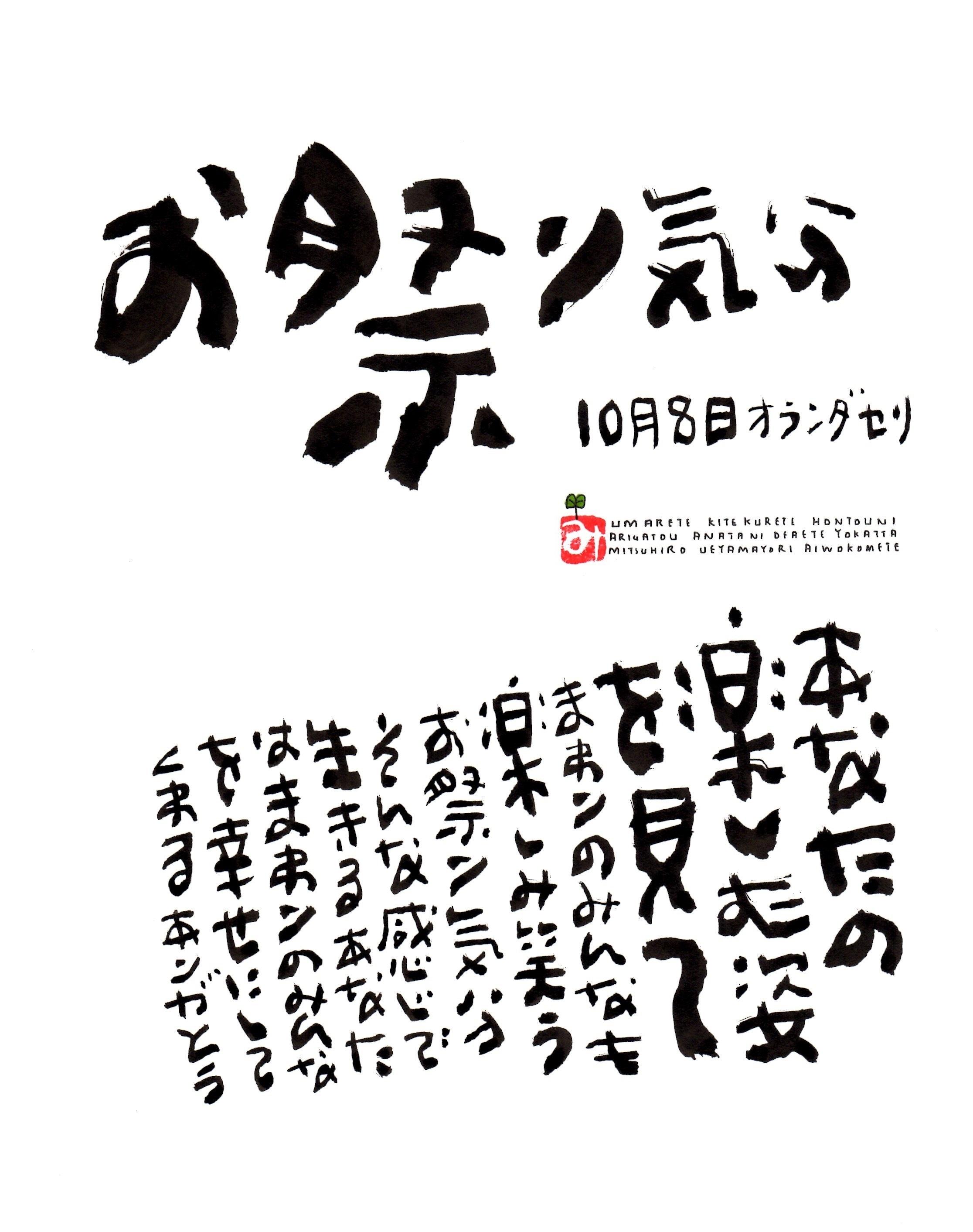 10月8日 誕生日ポストカード【お祭り気分】Festive mood