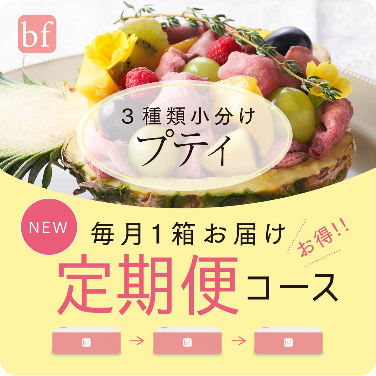 bf プティ【定期便】