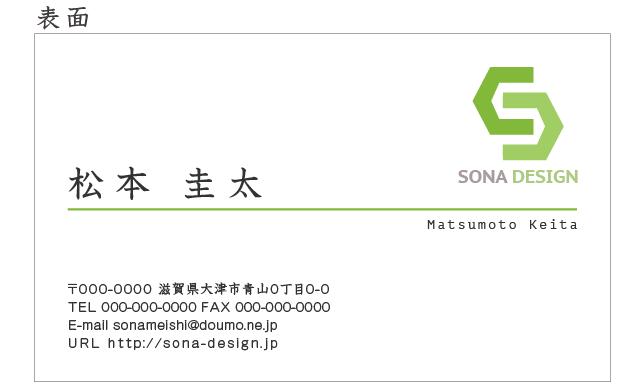 ビジネス片面名刺・グリーン 003 100枚