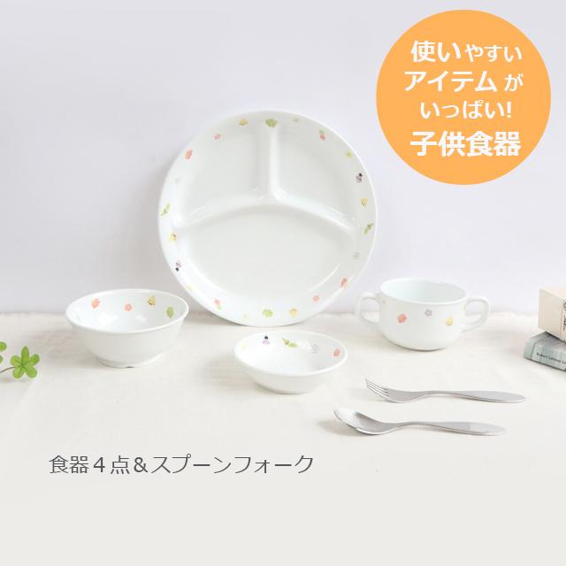【SET-0028】強化磁器 こども用 食器4点セット&スプーンフォークセット ぷちやさい