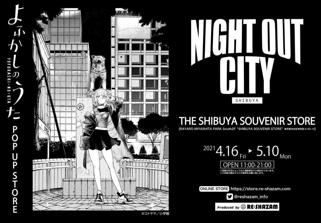 〈よふかしのうた 描き下ろし商品〉NIGHT OUT CITY -SHIBUYA- 2WAYトートバッグ