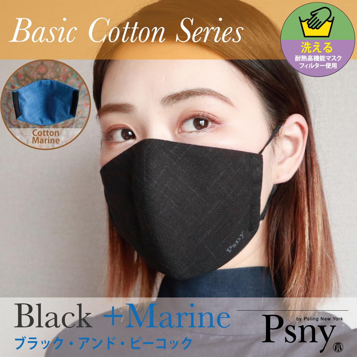 PSNY ベーシックコットン・ブラック(&マリン) 花粉 黄砂 洗えるフィルター入り 立体 マスク 大人用