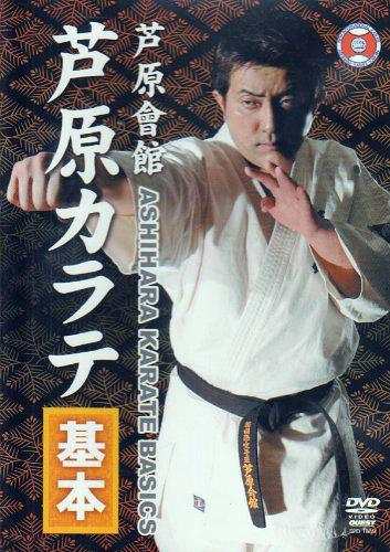 芦原會館 芦原カラテ 基本 [DVD]