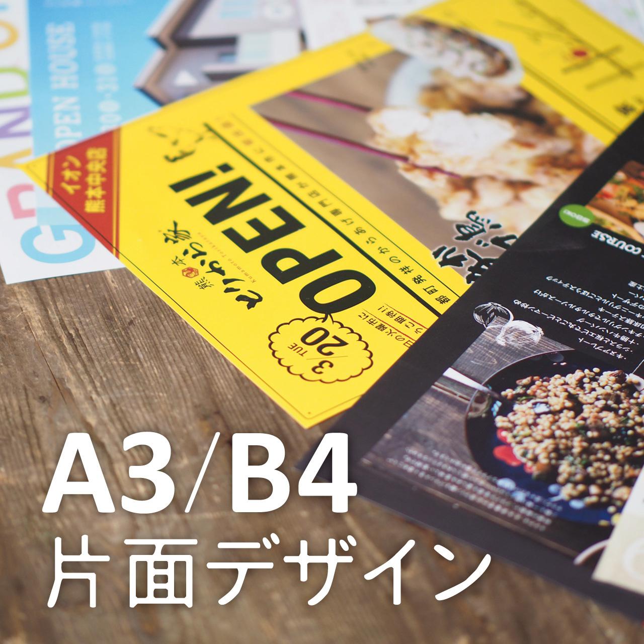A3/B4チラシ・フライヤーデザイン【片面フルカラー】
