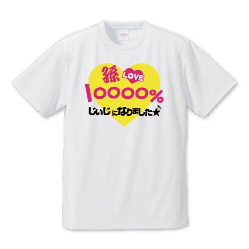 「孫ラブ」Tシャツ