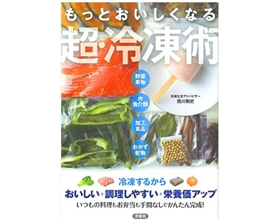 【書籍】もっとおいしくなる超・冷凍術( 西川 剛史 著) - 画像1