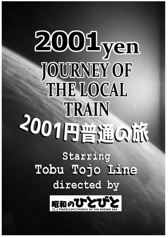 【電子書籍】2001円普通の旅 ~東武東上線編~ 復刻&カラー写真版 /昭和のひとびと
