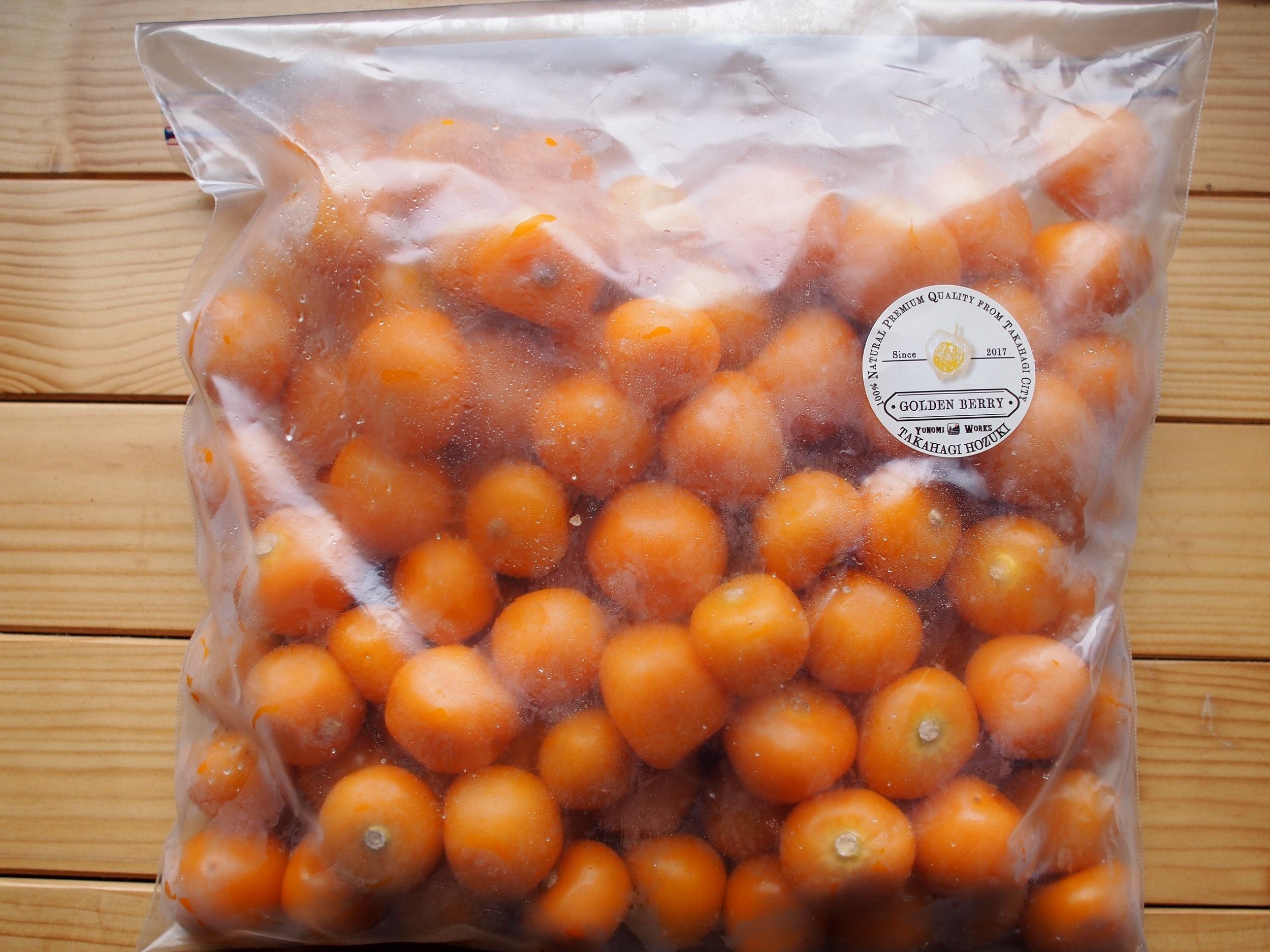 高萩ほおずき (冷凍) 1kg 農薬・化学肥料不使用