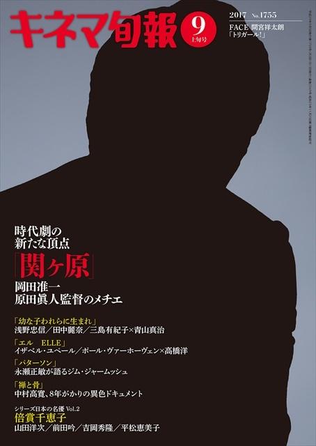 キネマ旬報 2017年9月上旬号(No.1755)