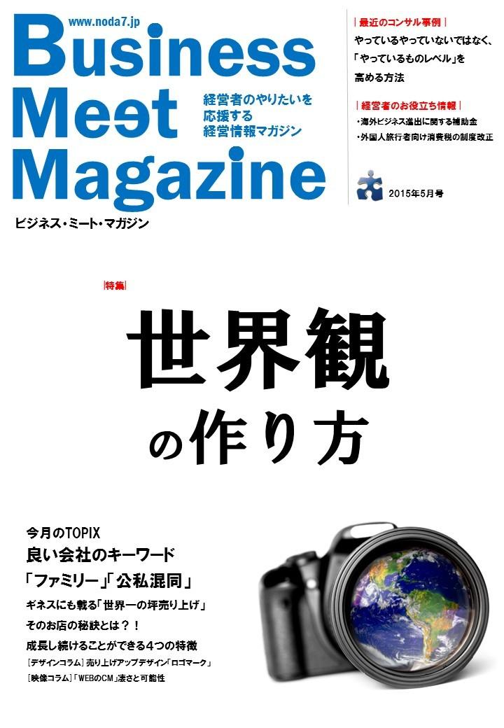 [雑誌]BMM2015年5月号「世界観の作り方」