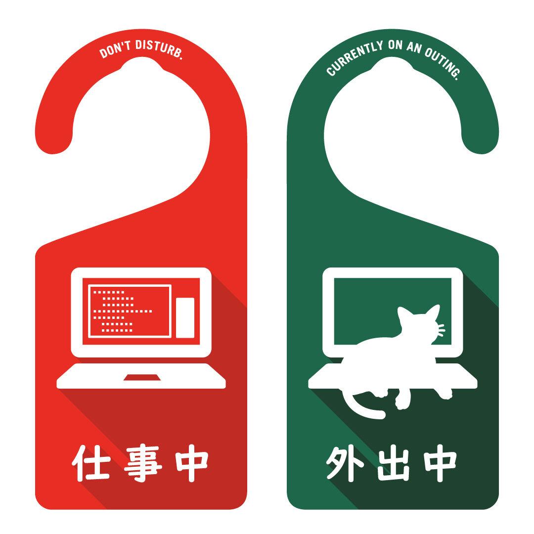 仕事中/外出中[1126] 【全国送料無料】 ドアノブ ドアプレート メッセージプレート