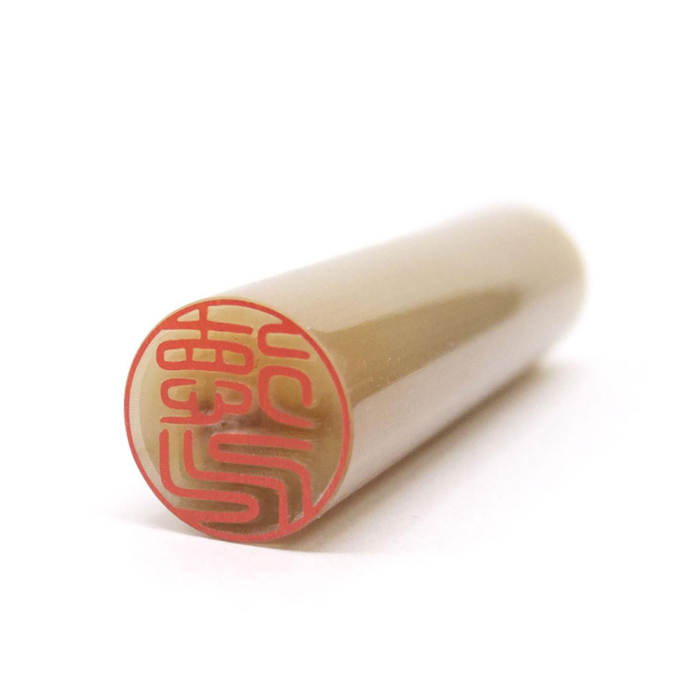 色水牛個人銀行/認印15mm丸(姓または名)