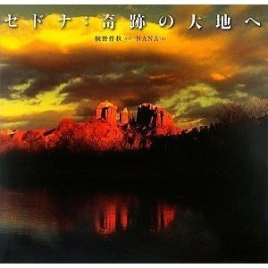 写真集「セドナ:奇跡の大地へ」 書籍