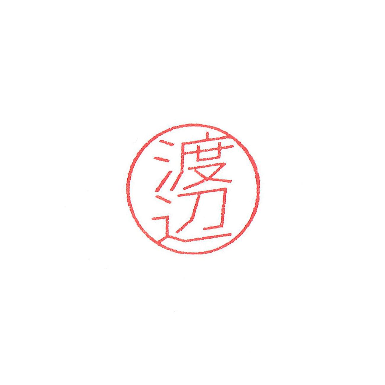 特製 ネーム印(キャップレス9)