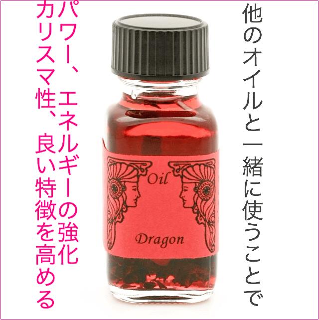 【入荷!】Dragon  ドラゴン メモリーオイル ドラゴン