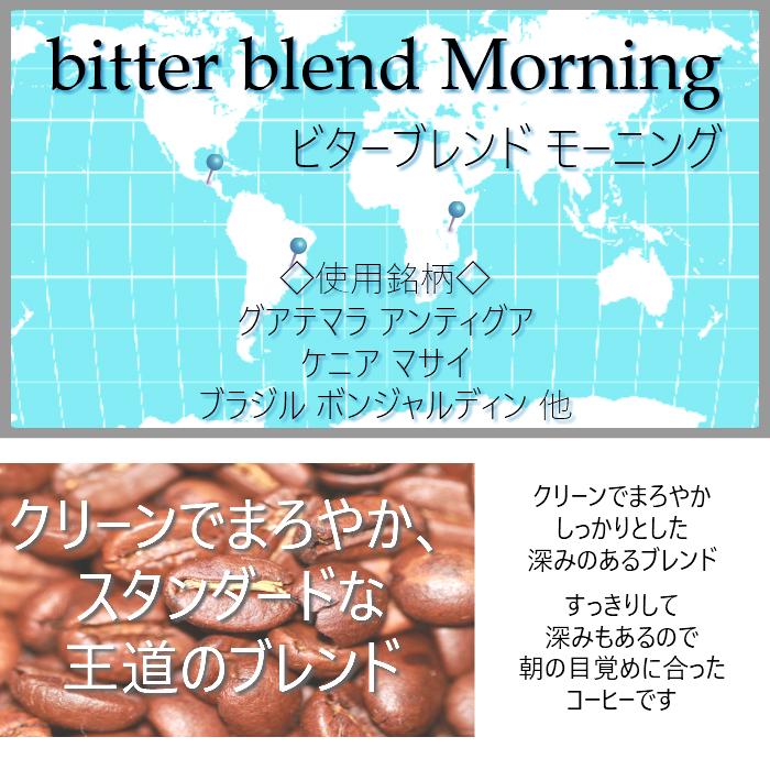 bitter blend Morning「モーニング」200g <フルシティロースト>